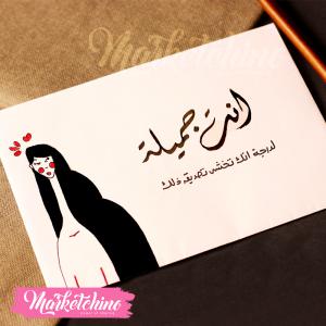 Gift Card-أنت جميله