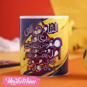 Printed Mug-الشاطر هو اللي يعافر