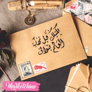 Gift Card-بكتبلك قبل نهايه العالم