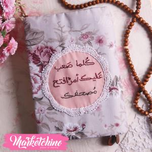Quran Cover-Rose-Large