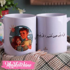 Printed Mug-نحن نحب حين نطمئن