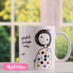 Printed Mug-أنا  في اختراع الأمل