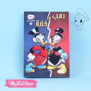 Disney Comic-Dahb&Fada 17