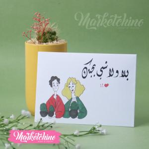 Gift Card Envelope-بلا ولا شيئ بحبك