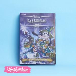 Disney-Fantasy 1