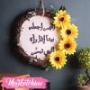 Tableau-اللهم أجعل بيتا  إذا راه النبي تبسم