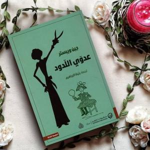 Book-عدوي اللدود