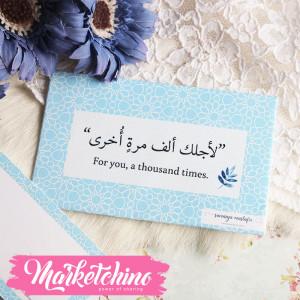Gift Card Envelope-لأجلك ألف مره أخري