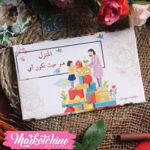 Gift Card Envelope-المنزل هو حيث تكون أمي