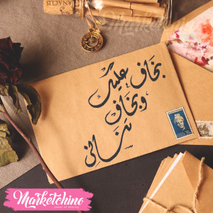 Gift Card-بخاف عليك و بخاف تنساني