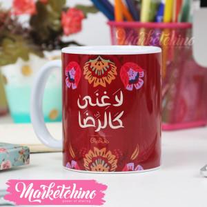 Printed Mug-لا غني كالرضا