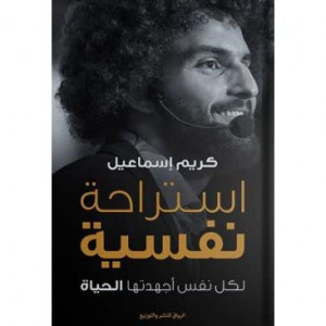 Book-استراحه النفسية