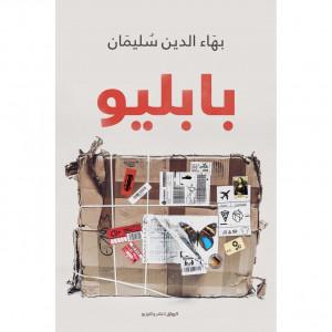 Book-بابليو