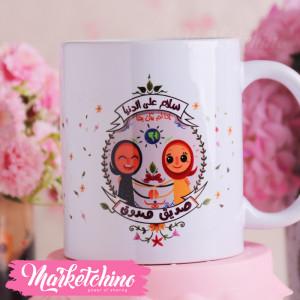 Printed Mug-صديق صدوق