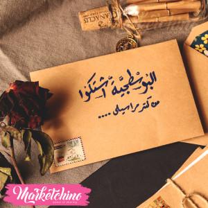 Gift Card-البوسطجيه اشتكوا من كتر مراسيلي