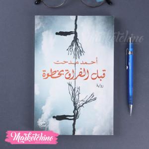 قبل الفراق بخطوة-أحمد مدحت