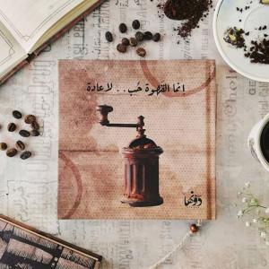 Notebook-إنما  القهوة حب