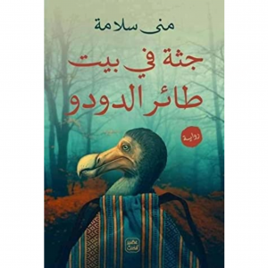 جثه في بيت طائر الدودو-مني سلامة