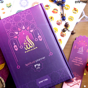 Planner-With Allah-1