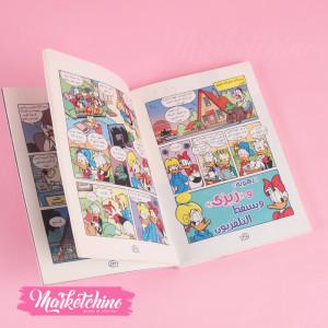Disney Comic-Diary Zizi 16