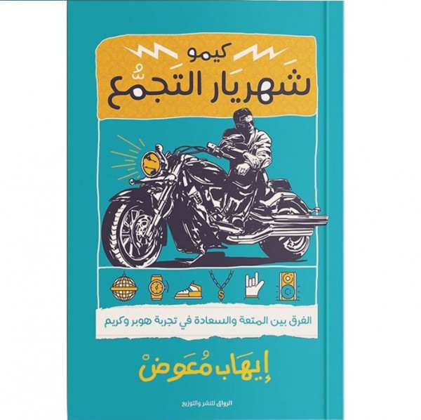 Book-كيمو شهريار التجمع