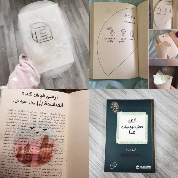 Book-أتلف دفتر اليوميات هذا