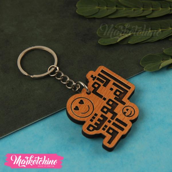 Keychain-الأم  الفرفوشة